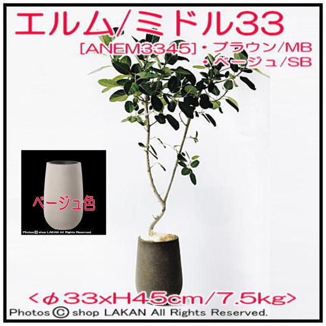 エルム ファイバーセメント製 植木鉢
