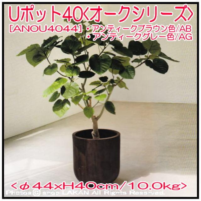 植木鉢 Uポット オーク ファイバーセメント製