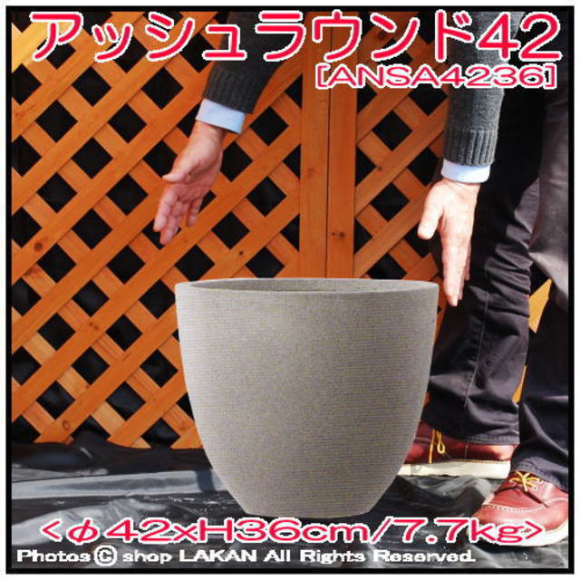スタウト ファイバーセメント製 植木鉢 アッシュラウンド