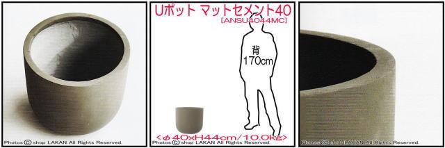 4573276833949 円状型 Uポット マットセメント40