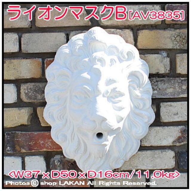 オブジェ 壁面 ライオン 彫像