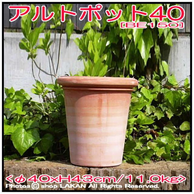テラコッタ製 植木鉢 高級 ベノッチ