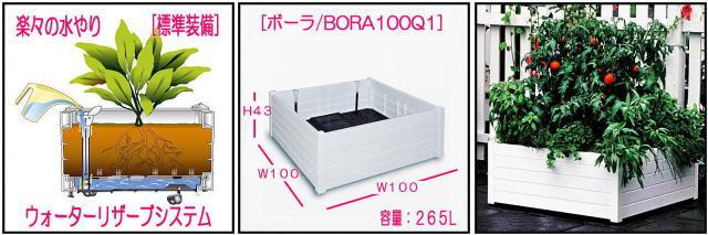 ボックスタイプコンテナー ポリエステル樹脂製 特大サイズ ボーラ100Q1鉢 自動潅水システム キャスター マルキオーロ社