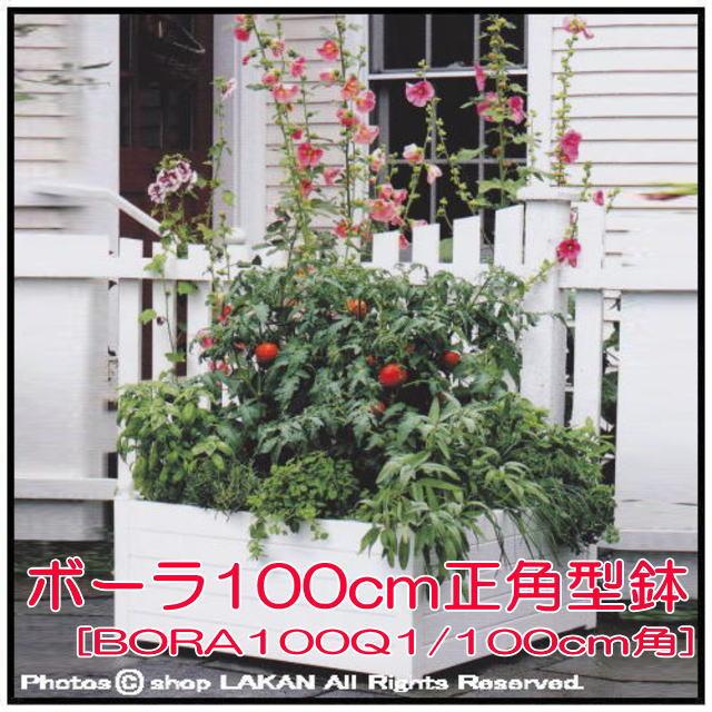 ポリエステル樹脂製 特大サイズ ボーラ100Q1鉢 高級輸入樹脂植木鉢 マルキオーロ社 ボックスタイプコンテナー
