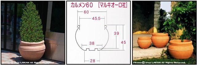 マルキオーロ社 壺型 ポリエチレン樹脂製 カルメン鉢 高級輸入樹脂植木鉢