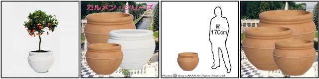 ポリエステル樹脂製 カルメン鉢 高級輸入樹脂植木鉢  マルキオーロ社