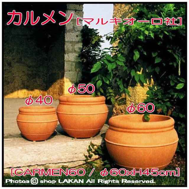 カルメン鉢 高級輸入樹脂植木鉢 マルキオーロ社 ポリエチレン樹脂製