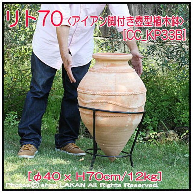 ハンドメイド リト アイアン脚付 ギリシア 植木鉢 異国情緒 エキゾティック クレタ島 最高級テラコッタ