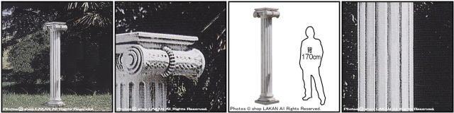 高級感 イタルガーデン 洋風庭園 クラシック イオニカ大 大型 重厚 飾り柱 ガーデンオブジェ 石造