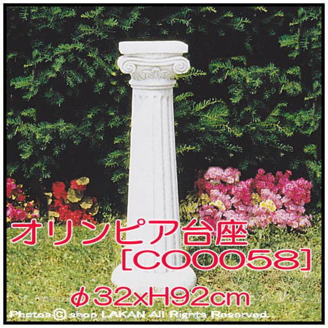 庭園 クラシック オリンピア台座 ガーデン石造 花鉢台 洋風ガーデニング イタルガーデン社 オブジェ