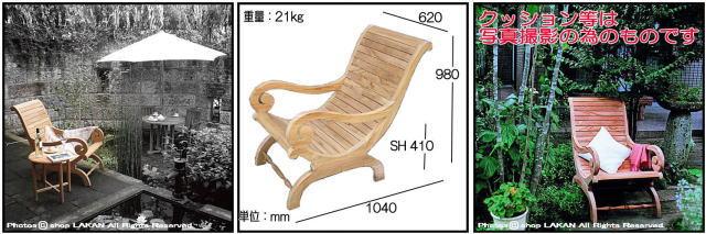 アーム付き 安楽椅子 チーク材 カンフォタブルチェア 木質感 ガーデン家具 ジャービス商事 座り心地