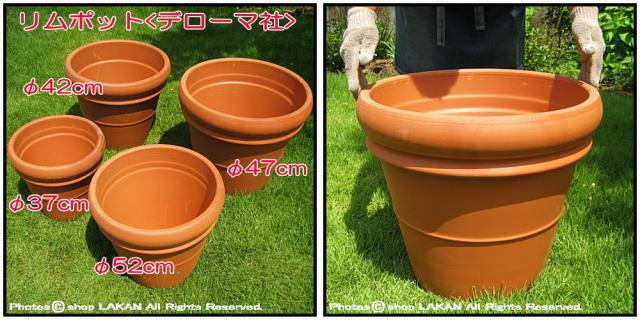 デローマ社 リムポット52 輸入植木鉢 トスカーナ 大型テラコッタ鉢 素焼き陶器鉢