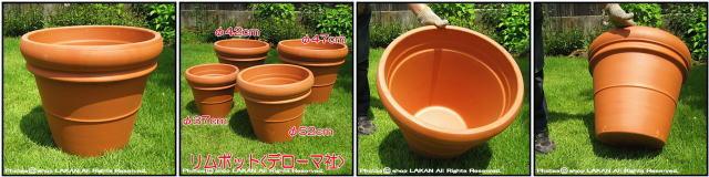 輸入植木鉢 トスカーナ デローマ社 リムポット52 素焼き陶器鉢 大型テラコッタ鉢
