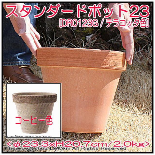 スタンダードポット テラコッタ製 スクラッチ・シリーズ ガーデニング 素焼き植木鉢