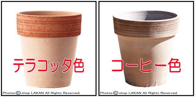 素焼ポット リーズナブル 幅広リム コーヒー色