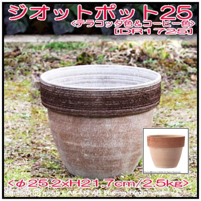 ジオットポット スクラッチM テラコッタ製 植木鉢