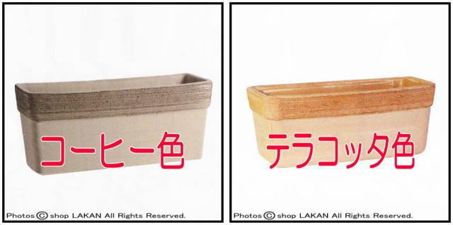 ウィンドウボックス スクラッチ テラコッタ製 植木鉢