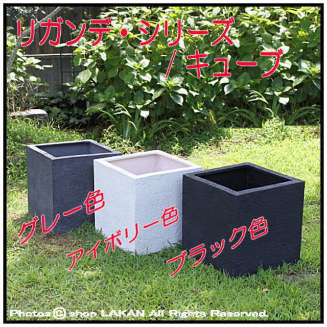 キューブ ポリストーン 植木鉢 樹脂