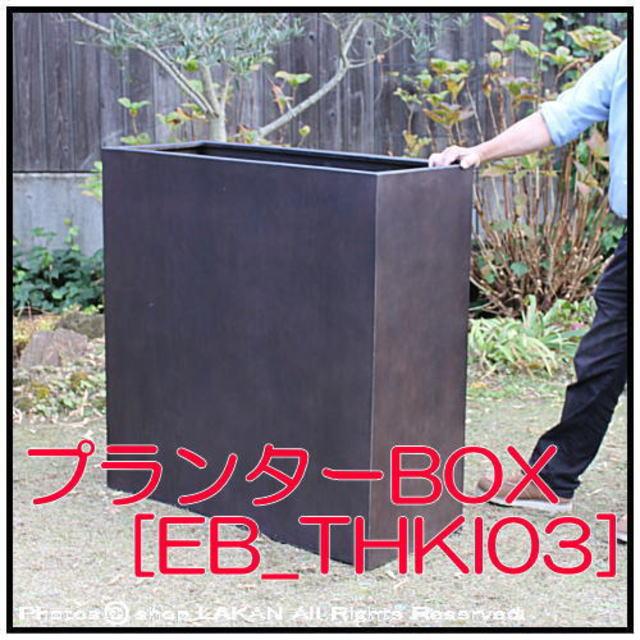 木目が美しい 樹脂製鉢 MOKU 背高 間仕切り型木質系樹脂鉢 木の質感 プランターボックス 温かい木質 Woody Finish