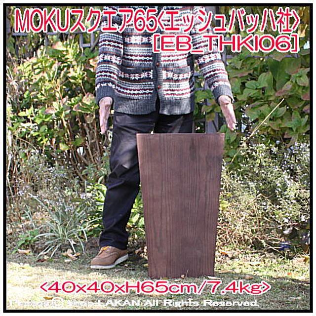 木の質感 温かい木質 室内専用の鉢カバー 背高 角型樹脂製鉢 花鉢 木目が美しい スクエアー MOKU Woody Finish