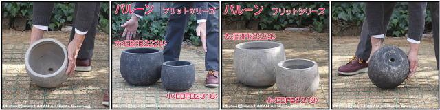 輸入植木鉢 テラコッタ フリット 古代仕上げ バルーン23 アンティーク仕上 自然な風合い
