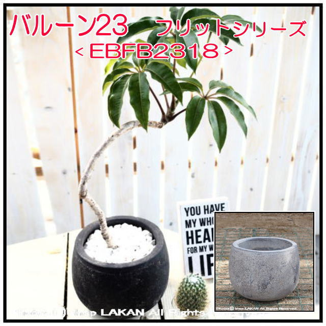 テラコッタ フリット 輸入植木鉢 バルーン23 アンティーク仕上 自然な風合い 古代仕上げ