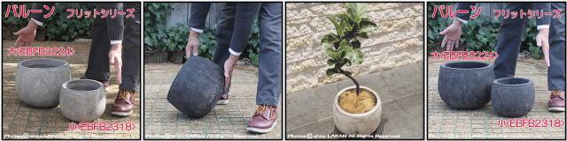 古代仕上げ バルーン32 アンティーク仕上 輸入植木鉢 テラコッタ フリット 自然な風合い