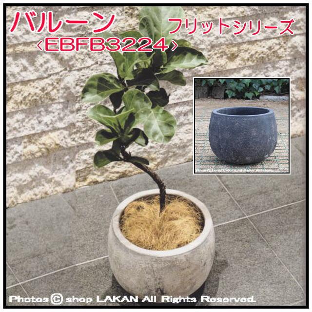 テラコッタ フリット 輸入植木鉢 バルーン32 アンティーク仕上 自然な風合い 古代仕上げ
