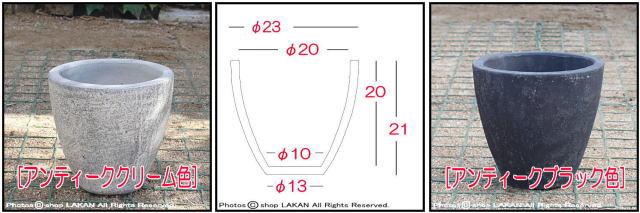 エッグ23 フリット 古代仕上げ 自然な風合い アンティーク仕上 輸入植木鉢 テラコッタ
