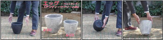 古代仕上げ エッグ23 アンティーク仕上 輸入植木鉢 テラコッタ フリット 自然な風合い