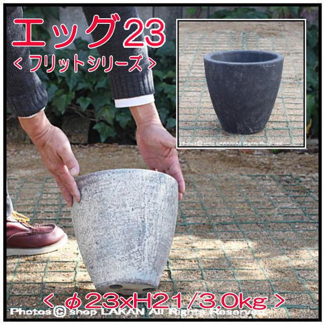 エッグ23 アンティーク仕上 テラコッタ フリット 輸入植木鉢 自然な風合い 古代仕上げ