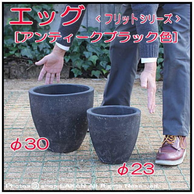 古代仕上げ 自然な風合い エッグ23 フリット アンティーク仕上 輸入植木鉢 テラコッタ