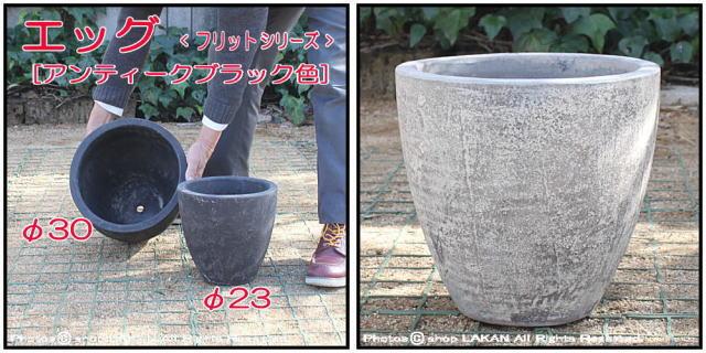 エッグ30 古代仕上げ ガーデニング鉢