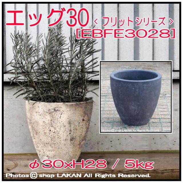 エッグ30 フリット アンティコ 輸入植木鉢 テラコッタ