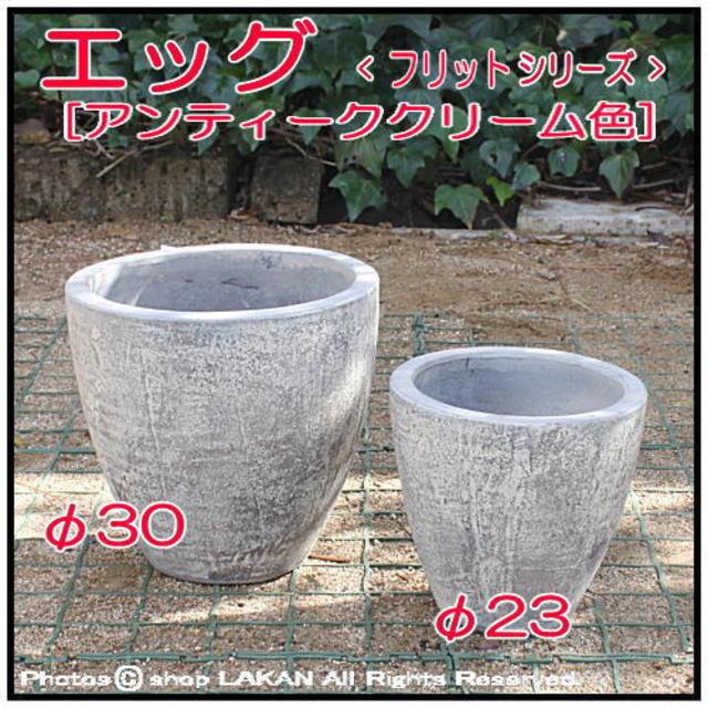 アンティコ フリット テラコッタ 植木鉢