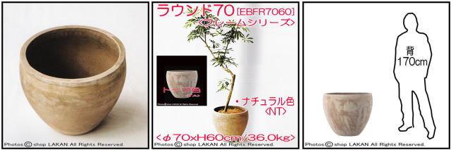 大型陶器製 ガーデニング鉢 EBFR7060