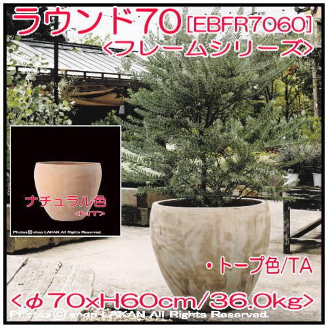 ナチュラル色 トープ色 フレーム テラコッタ植木鉢