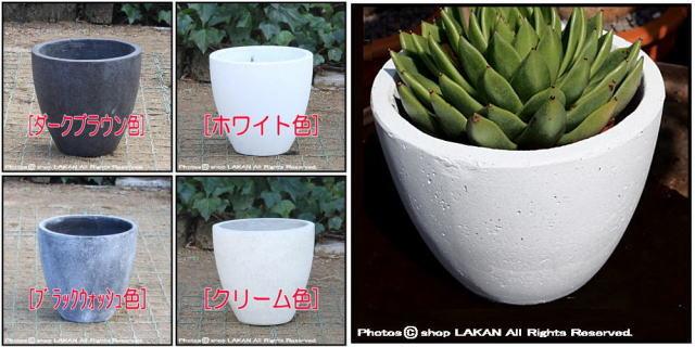 自然な風合い 輸入植木鉢 エッグ フォリオ アンティーク仕上 軽量コンクリート 古代仕上げ