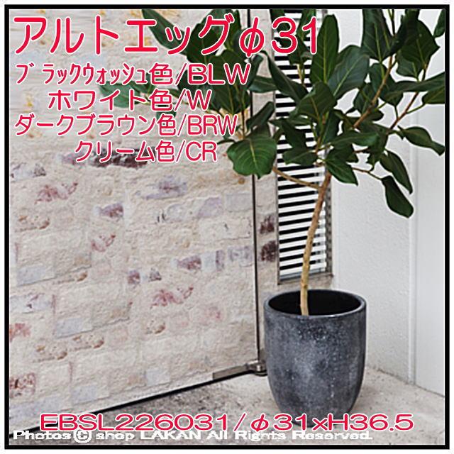 アルトエッグ アンティーク仕上 植木鉢