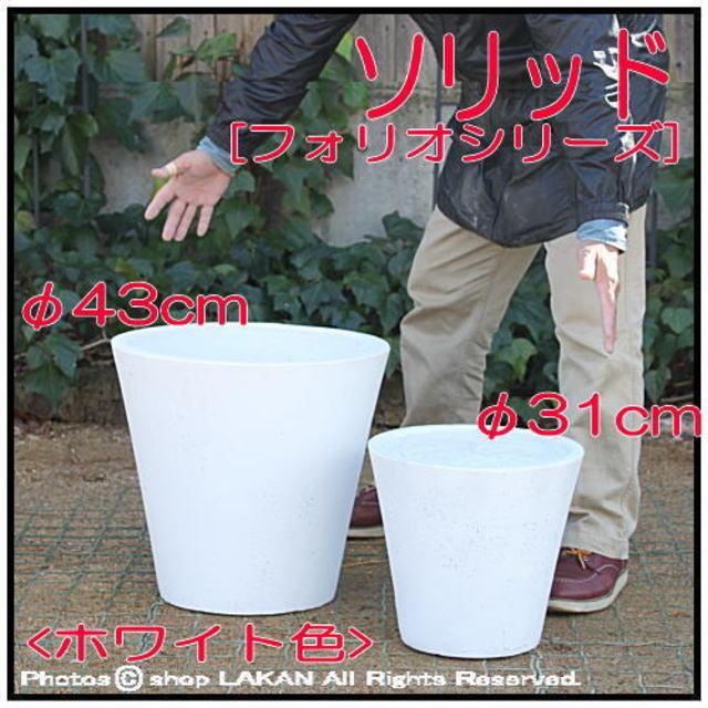 軽量コンクリート フォリオ 輸入植木鉢