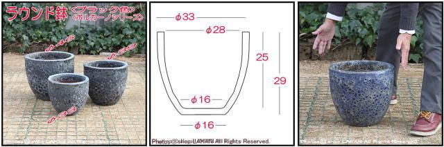 ボルカーノ 重厚感 ラウンド33  アンティーク仕上 釉薬付陶器鉢 レア感 輸入植木鉢
