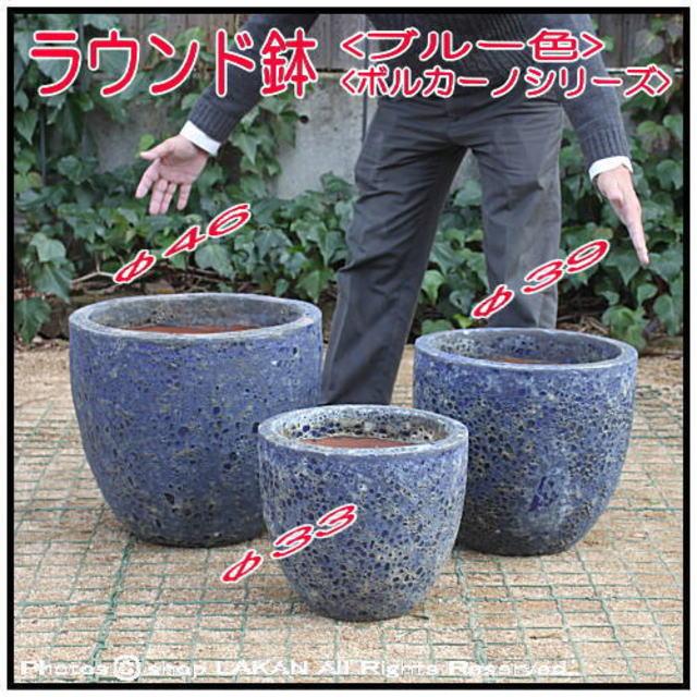 輸入植木鉢 ボルカーノ 釉薬付陶器鉢 ラウンド33 アンティーク仕上 レア感 重厚感