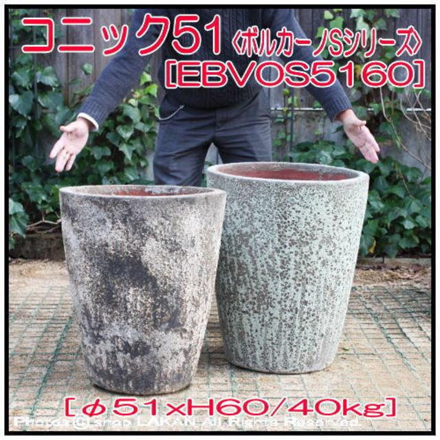 輸入植木鉢 ボルカーノ 釉薬付陶器 Sコニック アンティーク仕上 レア感 重厚感