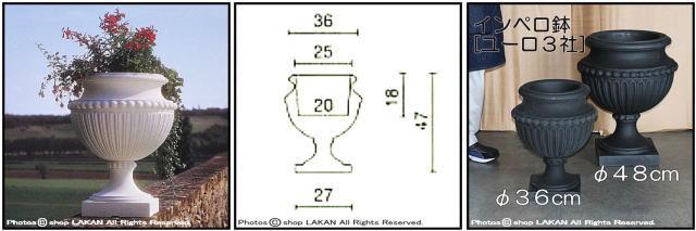 足付 ユーロスリー ポリエステル樹脂製 インペロ カップ型 高級輸入樹脂植木鉢 1945 Euro3Plast