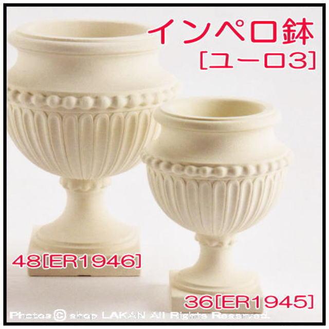 インペロ 1945 足付 高級輸入樹脂植木鉢 ユーロスリー カップ型 ポリエステル樹脂製 Euro3Plast