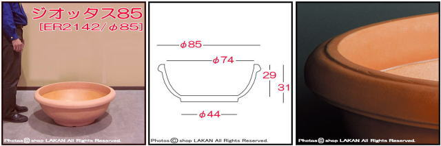 ER2142 高級輸入樹脂植木鉢 背高筒型 ジオッタス ユーロスリー ポリエステル樹脂製 Euro3Plast