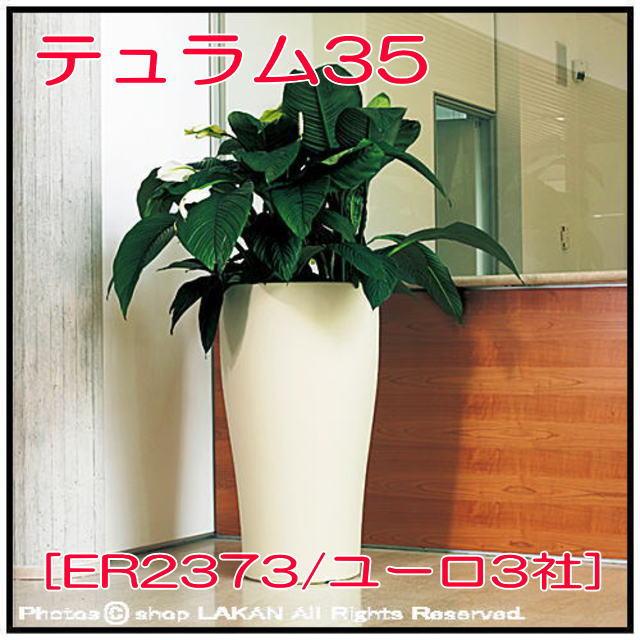 テュラム ER2373 背高筒型 高級 輸入 樹脂製 植木鉢