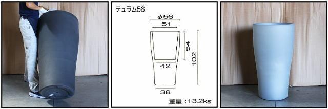 ER2375 高級輸入樹脂植木鉢 背高筒型 テュラム ユーロスリー ポリエステル樹脂製 Euro3Plast