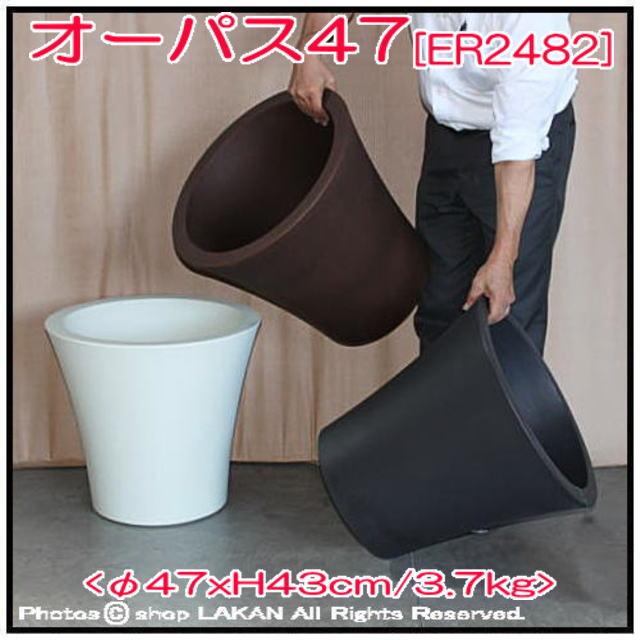 オーパス 大型 樹脂鉢 シンボルツリー