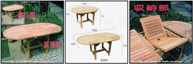 ダイニング 食卓 エクステンションテーブル 木質感 チーク材 ジャービス商事 ガーデン家具